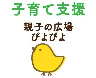 子育て支援-森親子の広場ぴよぴよ-