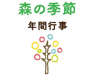 年間行事-森の季節-