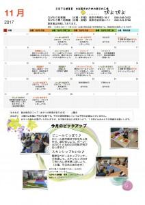 未就園児/11月の予定 (未就園児と親子のためのひろば ぴよぴよ)
