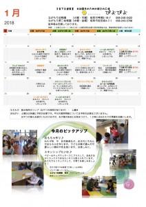 未就園児/1月の予定 (未就園児と親子のためのひろば ぴよぴよ)