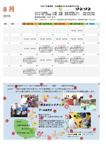 未就園児/8月の予定 (未就園児と親子のためのひろば ぴよぴよ)