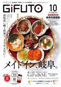 告知/ GIFUTO10月号にインタビュー掲載