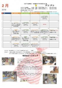 未就園児/2月の予定 (未就園児と親子のためのひろば ぴよぴよ)