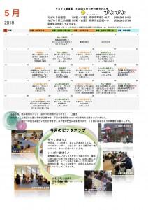 未就園児/5月の予定 (未就園児と親子のためのひろば ぴよぴよ)