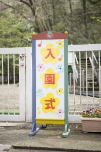 行事/にゅうえんしき(ながもり・第二)
