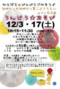 未就園児/12月の予定 (未就園児と親子のためのひろば ぴよぴよ)
