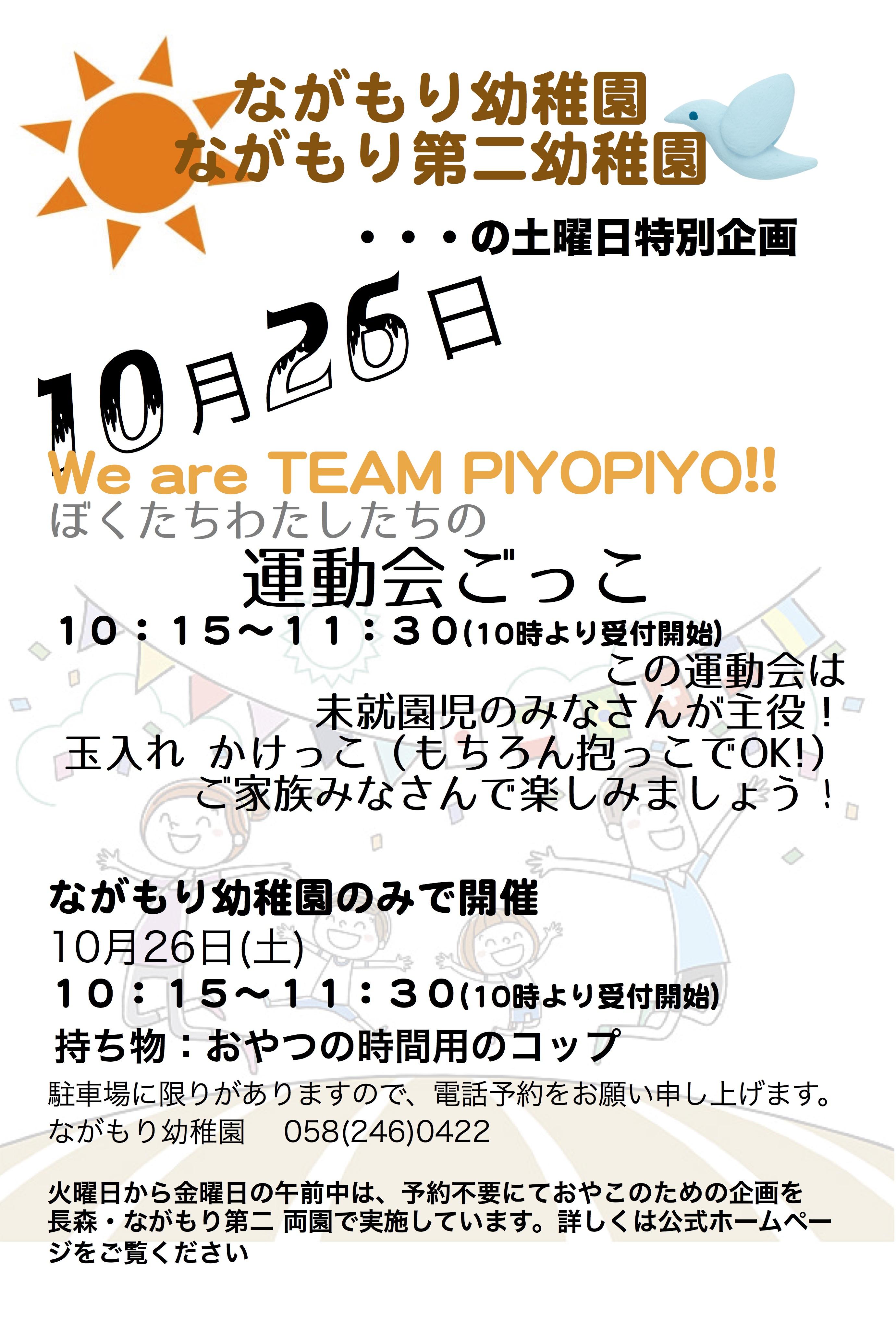 [親子の広場] ぴよぴよ・土曜日は、ぴよちゃん運動会!