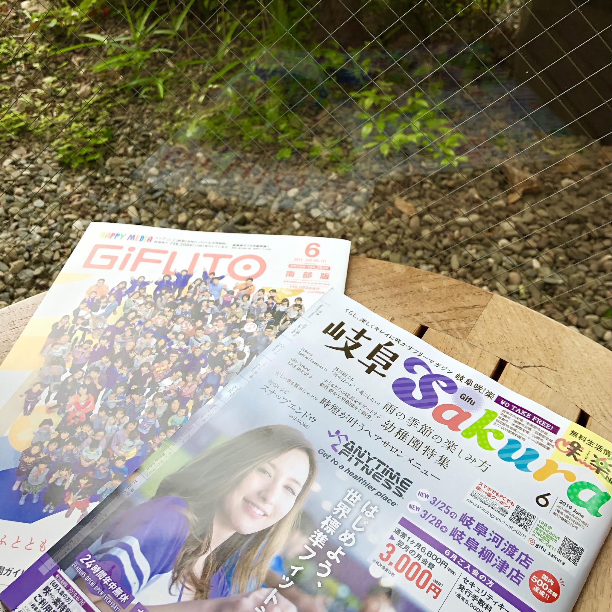 タウン誌(咲楽/GiFUTO)に載っています