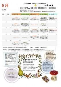 未就園児/ 9月の予定(未就園児と親子のためのひろば)