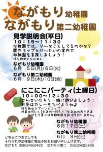 未就園児/6月の予定 (未就園児と親子のためのひろば ぴよぴよ)