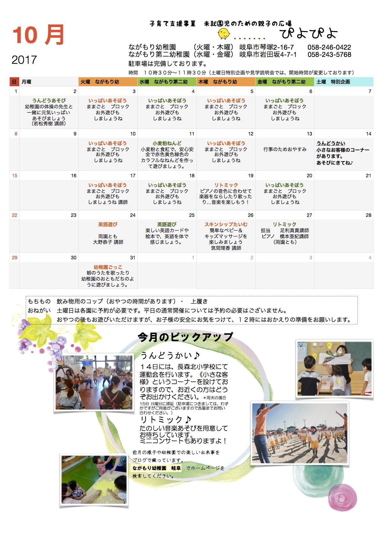 未就園児/10月の予定 (未就園児と親子のためのひろばぴよぴよ)