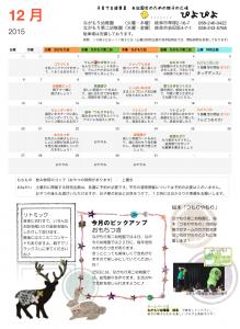 未就園児/12月の予定(未就園児と親子のためのひろば ぴよぴよ)