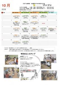 未就園児/10月の予定 (未就園児と親子のためのひろば ぴよぴよ)