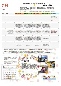 未就園児/7月の予定 (未就園児と親子のためのひろば ぴよぴよ)