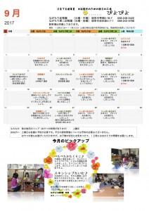 未就園児/9月の予定 (未就園児と親子のためのひろば ぴよぴよ)
