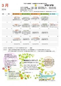 未就園児/3月の予定(未就園児と親子のためのひろば ぴよぴよ)