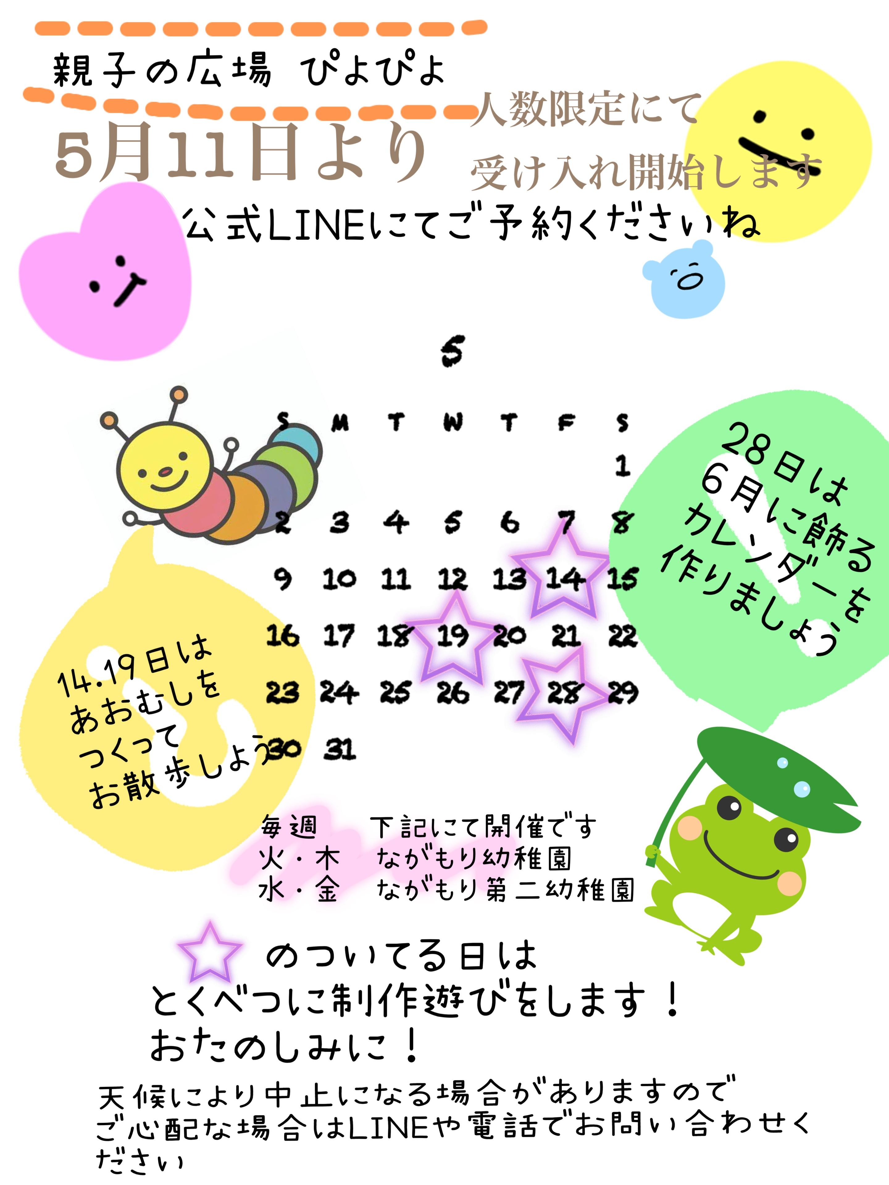 5月から今年も「ぴよぴよ」始まります!
